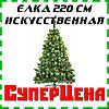 Искусственная елка 2,2 м с шишками и подставкой, новогодняя елка искусственная ПВХ