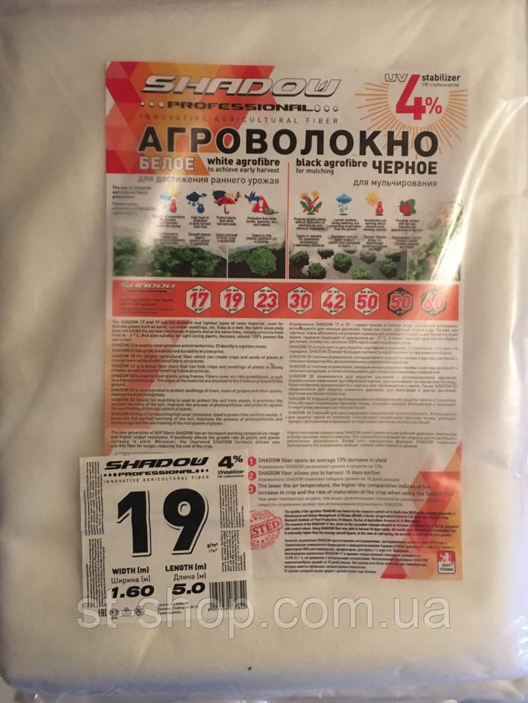 """Агроволокно пакетированное """"SHADOW"""" плотностью 19г/м2 (1,6*10м белое)"""