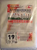 """Агроволокно пакетированное """"SHADOW"""" плотностью 19г/м2 (1,6*10м белое), фото 1"""