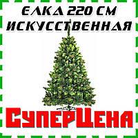 Искусственная елка 2,2 м с шишками и подставкой, новогодняя елка искусственная ПВХ, фото 1
