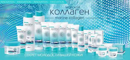 Серия Морской Коллаген от компании Bielita. Косметика для лица, тела и волос.