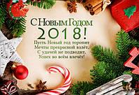 Поздравляем с наступающими праздниками и сообщаем график работы!