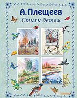 Алексей Плещеев Стихи детям (95662)