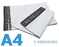 Курьерские пакеты А4+ 250х360+40мм с карманом для сопроводительной документации