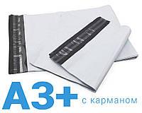 Курьерские пакеты А3+ 380х400+40мм с карманом для сопроводительной документации