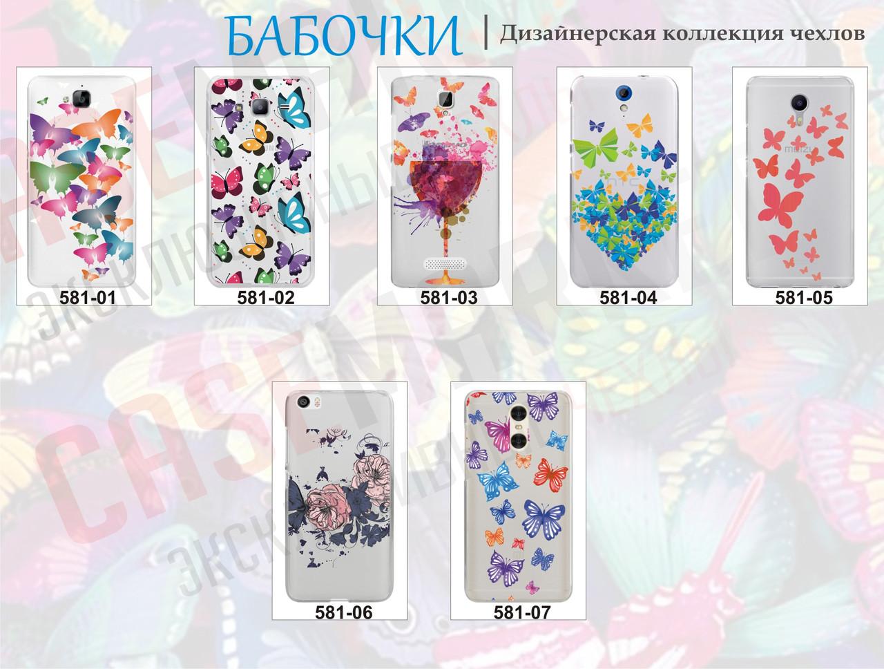 Прозорий чохол з малюнком для Meizu U10 силіконовий ( фрукти, метелики, сови, черепа, губи, тварини )