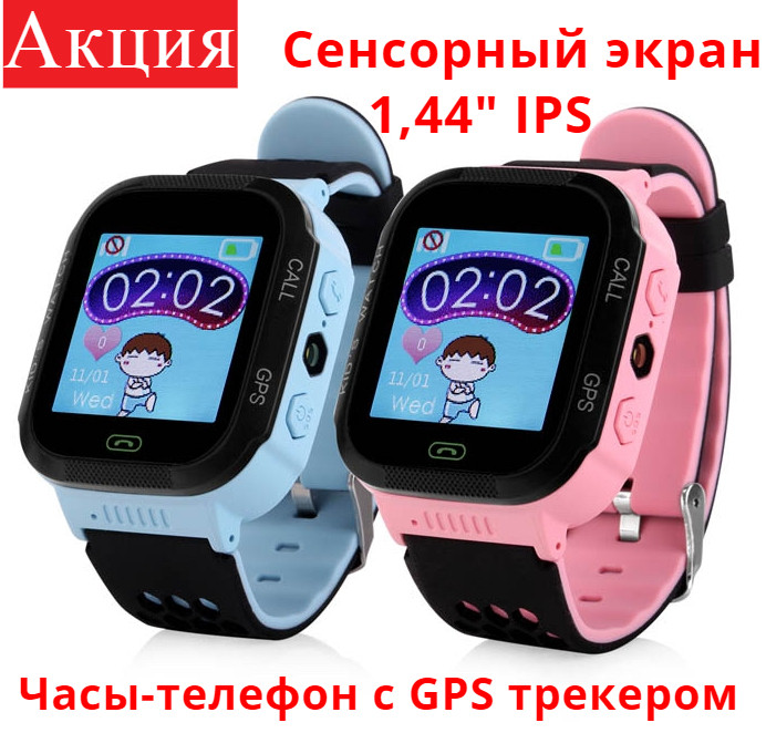 Купить Детские GPS часы Wonlex Gw500s (SMART BABY WATCH G51) по ... 2840d9514e69f
