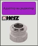 "Адаптер HERZ ""D"" на радиаторы с клапанами ""Danfoss"" M23,5х1,5"
