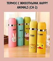Термос с животными. Happy Animals (CH-2)