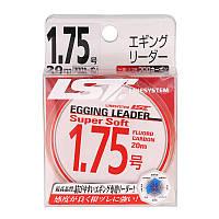 Флюорокарбон LineSystem Egging Leader Super Soft 20м №1.75 0.229мм*