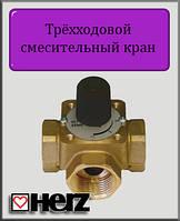"""Трёхходовой смесительный кран HERZ 1 1/2"""" DN40 Kv-25"""