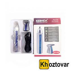 Триммер для удаления волос в носу Keshida 2 в 1