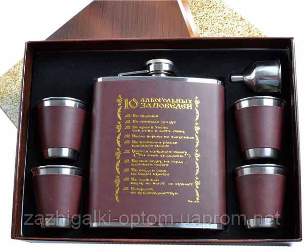 """Подарочный набор с флягой для мужчин """"10 Алкогольных заповедей"""" AL-906 *"""