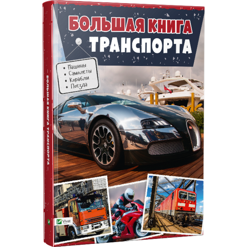 Большая книга транспорта. Энциклопедия