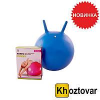 Детский мяч для фитнеса с рожками Profi 45 см MS 0380