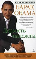 Барак Обама. Дерзость надежды. Книга человека, который может изменить Америку
