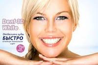 Отбеливатель зубов Dent 3D White light