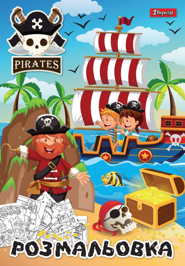 "Раскраска А4 ""Pirates"" 12 страниц 741717 ""1 Вересня"""