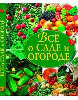 Мария Хаткина Все о саде и огороде
