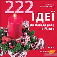 АКЦІЯ Книга 222 ідеї до Нового року та Різдва