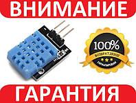Датчик температуры и влажности DHT11 для Arduino, фото 1