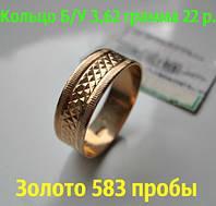 Золотое обручальное кольцо Б/У 3.62 грамма 22 р. ЗОЛОТО 583 пробы