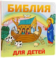 Библия для детей (мал.)