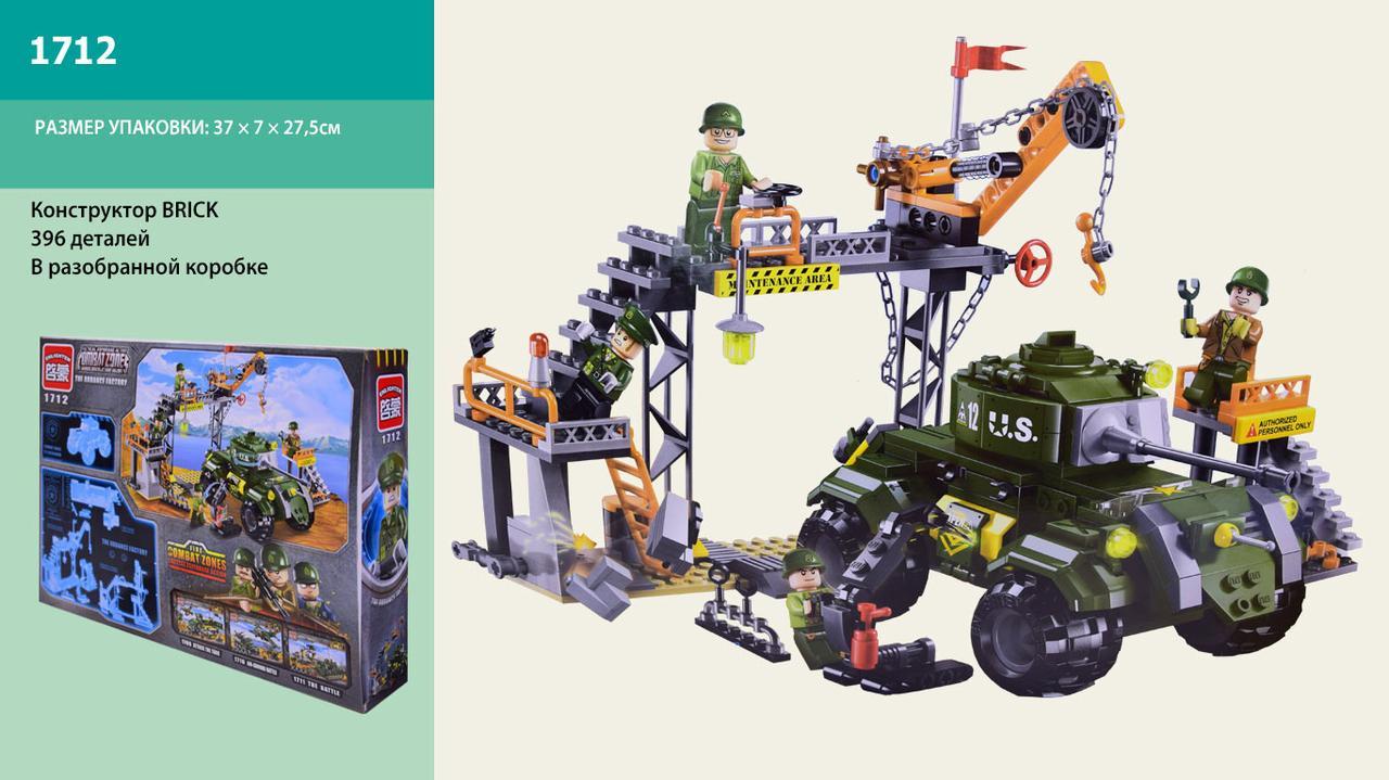 """Конструктор 1712 """"Технічний відділ"""" військова база, танк, фігурки, 396 деталей"""