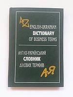Англо-український словник ділових термінів