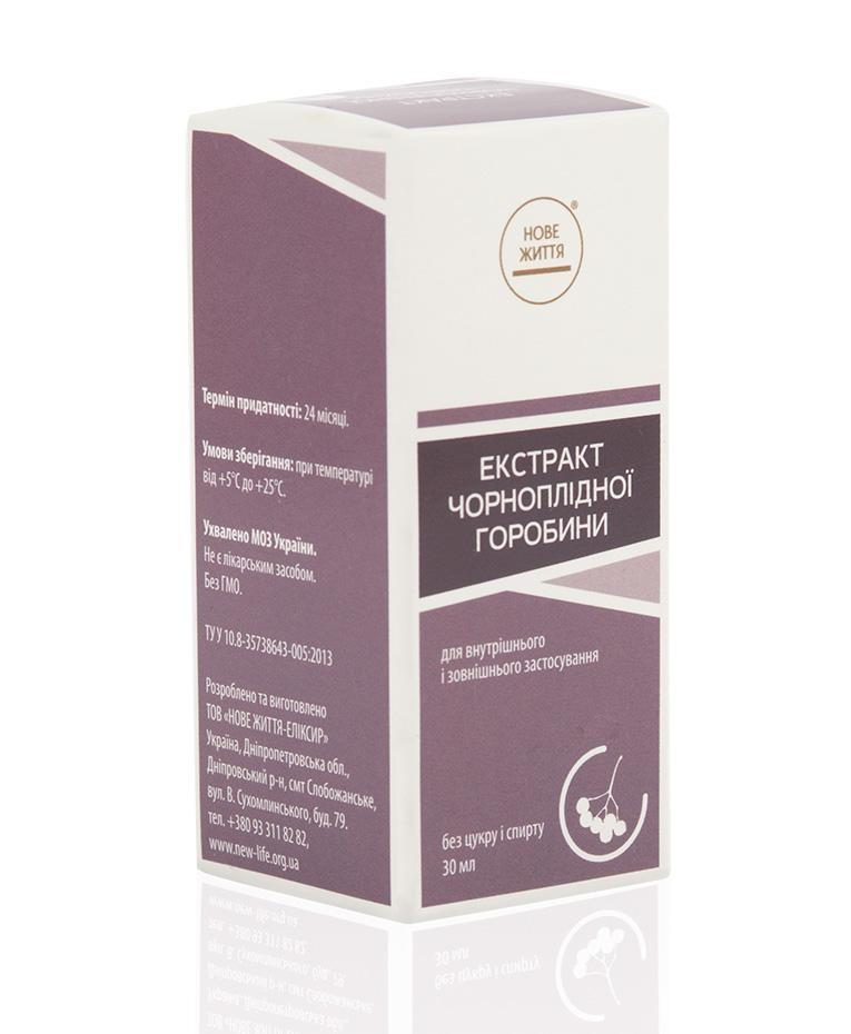 Рябина черноплодная от давления (аронии) экстракт 30 мл-для лечения атеросклероза, гипертонии, гемофилии