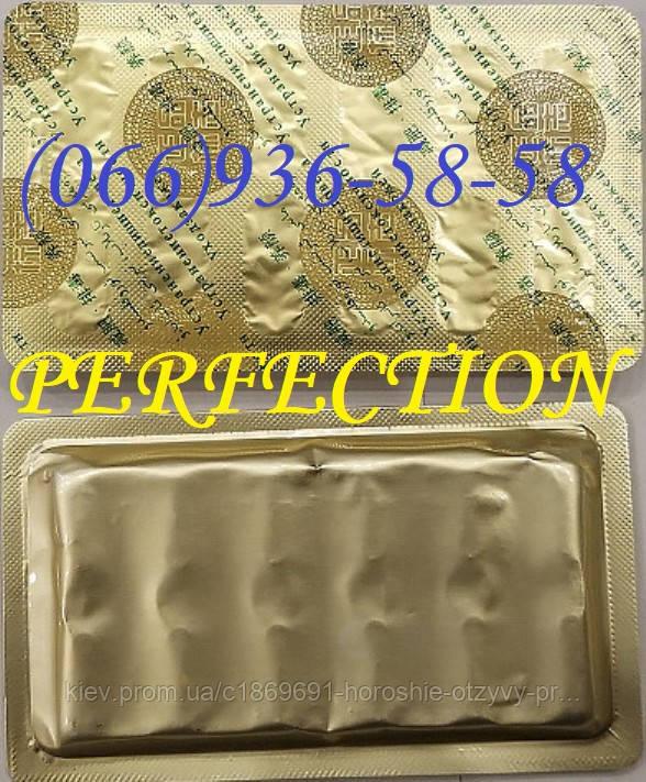 PERFECTION 10 Капсул для Быстрого Похудения (ПРОБНИК = 1 Блистер) от производителя V 7 Перфект