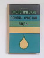 Голубовская Э.К. Биологические основы очистки воды