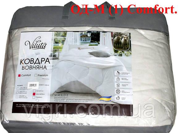 Ковдра вовняна стеганное полуторна 140 х 205 ВИЛЮТА «VILUTA» ОД-М (1) Comfort, фото 2