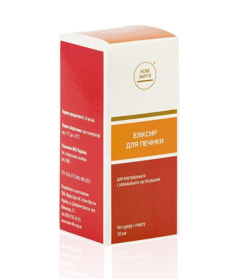 «Эликсир для печени» 30 мл-для профилактики заболеваний печени