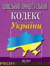 Цивільний процесуальний кодекс України станом на 16.04.2019