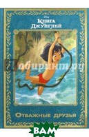 Книга джунглей. Отважные друзья. Disney