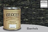 Натуральная  лазурь по дереву цветная Kreidezeit Holzlasur außen / Ebenholz / цвет черное дерево  0,75 l
