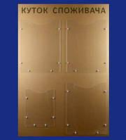 Уголок покупателя (уголок потребителя) - информационный стенд из ПВХ золотой