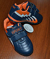 Кроссовки на мальчика (26-30 размеры)