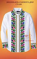 Рубашка Вишиванка — Купить Недорого у Проверенных Продавцов на Bigl.ua baf2458429fe6