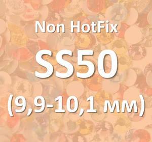 Стрази SS50 (9,9 mm - 10,1 mm) Non Hotfix