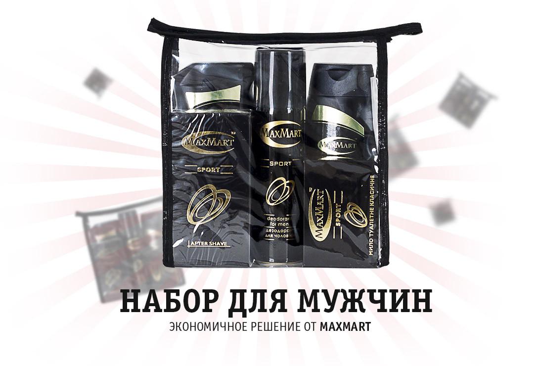 Подарочный набор MAX MART
