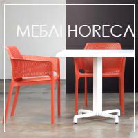 HORECA меблі