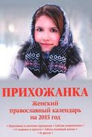 """Православный женский календарь на 2015 год. """"Прихожанка"""" ."""