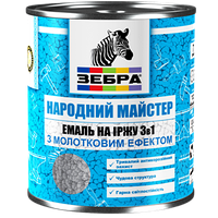 Эмаль на ржавчину 3в1 Молотковая ЗЕБРА серии Народный Мастер Темно-коричневый 0.7 кг