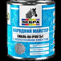 Эмаль на ржавчину 3в1 Молотковая ЗЕБРА серии Народный Мастер Серебристый 0.7 кг