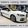 Молдинги на двери Subaru Levorg 2014>