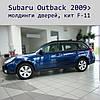 Молдинги на двери Subaru Outback 2009-2014