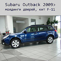 Молдинги на двери Subaru Outback 2009-2014, фото 1
