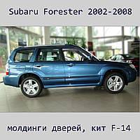Молдинги на двери Subaru Forester 2002–2008